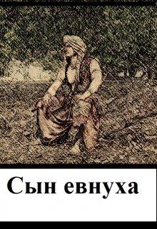 """Книга. """"Сын евнуха"""" читать онлайн"""