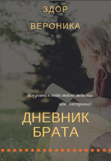 "Книга. ""Дневник брата..."" читать онлайн"