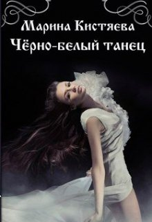 """Книга. """"Черно-белый танец"""" читать онлайн"""