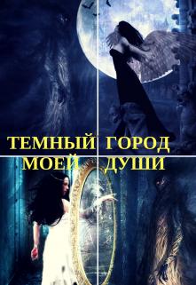 """Книга. """"Тёмный город моей души"""" читать онлайн"""