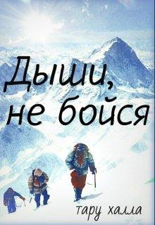 "Книга. ""Дыши, не бойся "" читать онлайн"