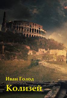 "Книга. ""Колизей"" читать онлайн"