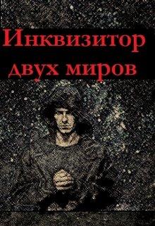 """Книга. """"Инквизитор двух миров"""" читать онлайн"""