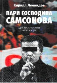 """Книга. """"Пари господина Самсонова"""" читать онлайн"""