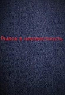 """Книга. """"Рывок в неизвестность"""" читать онлайн"""