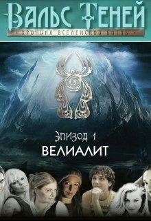 """Книга. """"Вальс Теней. Хроника Вселенской битвы. Книга 1"""" читать онлайн"""