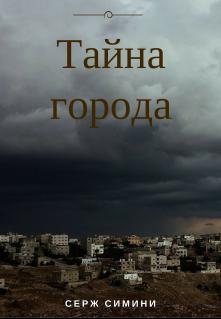 "Книга. ""Тайна города"" читать онлайн"