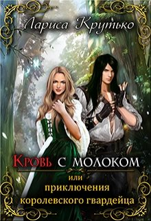"""Книга. """"Кровь с молоком или приключения королевского гвардейца"""" читать онлайн"""