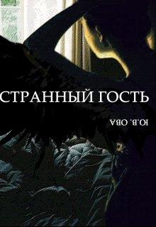 """Книга. """"Странный гость"""" читать онлайн"""