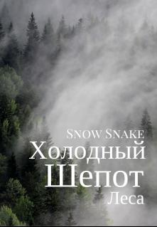 """Книга. """"Холодный шепот леса"""" читать онлайн"""