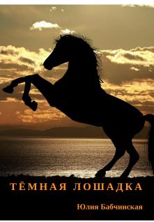 """Книга. """"Тёмная лошадка"""" читать онлайн"""