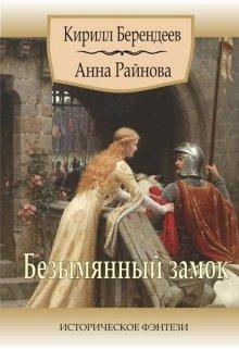 """Книга. """"Безымянный замок"""" читать онлайн"""