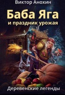 """Книга. """"Деревенские легенды. Баба Яга и праздник урожая"""" читать онлайн"""