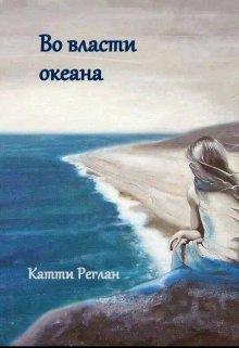 "Книга. ""Во власти океана"" читать онлайн"
