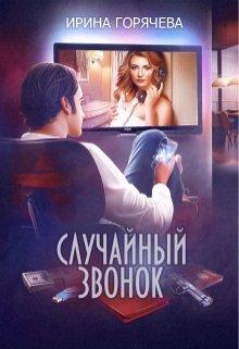 """Книга. """"Случайный звонок"""" читать онлайн"""