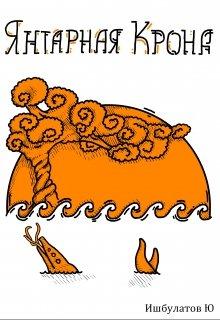 "Книга. ""Янтарная Крона"" читать онлайн"