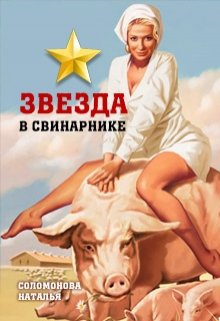 """Книга. """"Звезда в свинарнике"""" читать онлайн"""