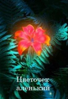 """Книга. """"Цветочек аленький"""" читать онлайн"""