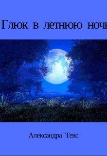 """Книга. """"Глюк в летнюю ночь"""" читать онлайн"""