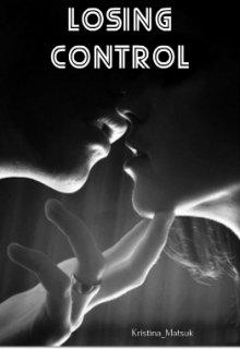 """Книга. """" losing control / Теряя контроль"""" читать онлайн"""