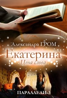 """Книга. """"Екатерина. Цена слова"""" читать онлайн"""