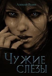 """Книга. """"Чужие слёзы"""" читать онлайн"""