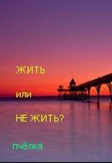 """Книга. """"Жить или не жить?"""" читать онлайн"""