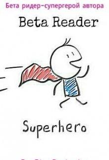 """Книга. """"Бета ридер -супергерой автора"""" читать онлайн"""