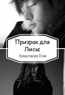 """Книга. """"Призрак для Лисы"""" читать онлайн"""