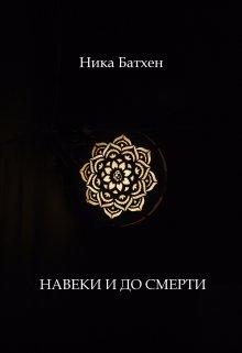 "Книга. ""Навеки и до смерти"" читать онлайн"