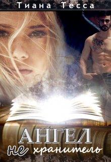 """Книга. """"Ангел не хранитель"""" читать онлайн"""