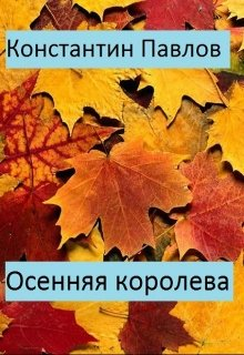 "Книга. ""Осенняя королева"" читать онлайн"