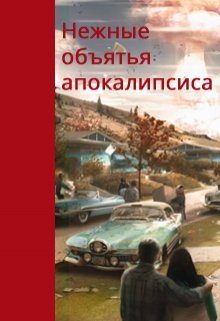 """Книга. """"Нежные объятья апокалипсиса"""" читать онлайн"""