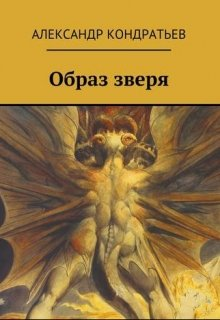 """Книга. """"Образ зверя"""" читать онлайн"""