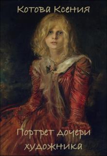 """Книга. """"Портрет дочери художника"""" читать онлайн"""