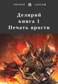 """Книга. """"Делирий - Печать ярости"""" читать онлайн"""