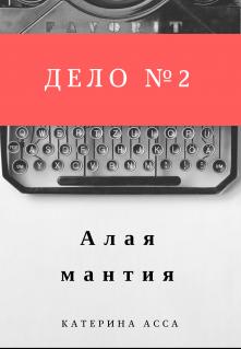 """Книга. """"Алая мантия. Дело №2"""" читать онлайн"""