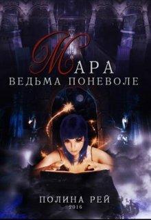 """Книга. """"Мара. Ведьма поневоле"""" читать онлайн"""