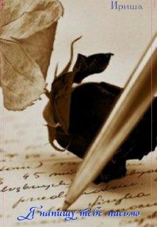 """Книга. """"Я напишу тебе письмо"""" читать онлайн"""