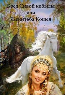 """Книга. """"Бред Сивой кобылы или Женитьба Кощея"""" читать онлайн"""