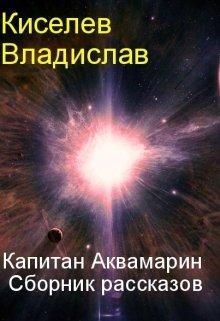 """Книга. """"Приключения Капитана Аквамарина. Сборник рассказов."""" читать онлайн"""
