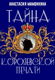 """Книга. """"Тайна королевской печати"""" читать онлайн"""
