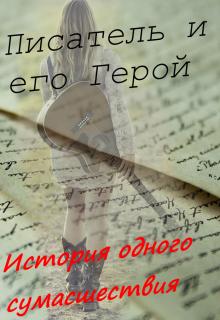 """Книга. """"Писатель и его Герой"""" читать онлайн"""