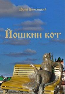 """Книга. """"Йошкин кот"""" читать онлайн"""