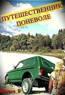 """Книга. """"Путешественник поневоле"""" читать онлайн"""