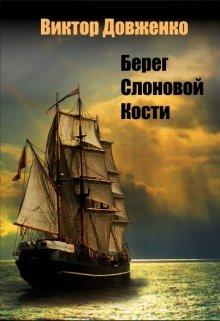 """Книга. """"Берег Слоновой Кости"""" читать онлайн"""