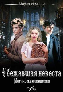 """Книга. """"Сбежавшая невеста. Магическая академия"""" читать онлайн"""