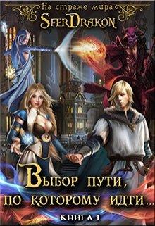 "Книга. ""На страже Мира. Книга 1. Выбор пути, по которому идти..."" читать онлайн"