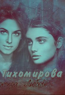 """Книга. """"Тихомировские девочки"""" читать онлайн"""