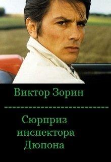 """Книга. """"Сюрприз инспектора Дюпона"""" читать онлайн"""